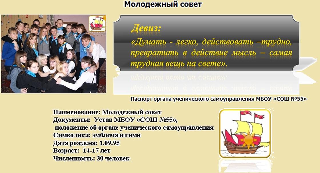 molodezhnsovet.jpg